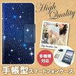 ドレスマ 可愛い星 cute star 全機種 対応 スマホカバー 全機種 対応 スマホケース 汎用 手帳型カバー 手帳型ケース case 携帯 カバー 携帯ケース スライド式 TH-HSTB052-S