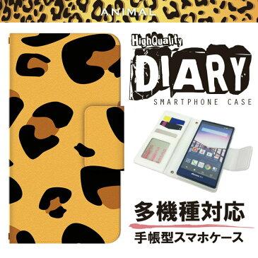 ドレスマ アニマル animal 全機種 対応 スマホカバー 全機種 対応 スマホケース 汎用 手帳型カバー 手帳型ケース case 携帯 カバー 携帯ケース スライド式 TH-ANT001-S