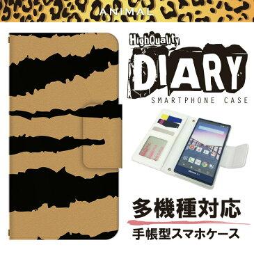 ドレスマ アニマル animal 全機種 対応 スマホカバー 全機種 対応 スマホケース 汎用 手帳型カバー 手帳型ケース case 携帯 カバー 携帯ケース スライド式 TH-ANT003-S