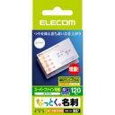 【代引不可】【エレコム】【ELECOM】なっとく名刺(厚口・塗工紙・ホワイト) MT-HMC2WN