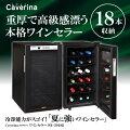 IDEXワインセラーカヴリナ(Caverina)最大18本用ブラック製品型番:WR-5018B
