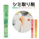 衣類用シミとり剤 shimitori スヌーピー 選べる3つのフレグランス コンパクト ペン型 コンパクト エポックケミカル 64*-0350