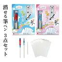 ホワイトボードでお習字 消せる筆ペン 3点セット スターターセット ブルー/ピンク エポックケミカル