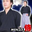 MENコス 侍 メンズサイズ コスチューム SAMURAI サムライ 坂本龍馬 宮本武蔵 クリアストーン 4560320855460