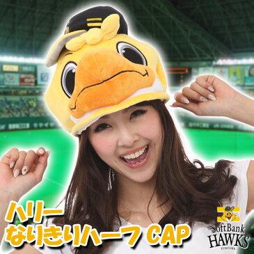 ハーフCAP 着ぐるみキャップ ソフトバンクホークス ハリー キャラクター帽子 キャラクターキャップ 仮装 変装 なりきり プロ野球 マスコット HAWKS SZC-112