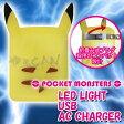 LEDライト付き USB出力 AC充電器 ポケットモンスター(ピカチュウ)ポケモン ピカチュー キャラクター グルマンディーズ POKE-531