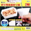 非常用食器折り紙 耐水 簡易食器 非常用 緊急時 災害時 防...