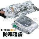 防寒寝袋 薄くて軽い 簡易寝袋 非常時 緊急時 災害時 防災...