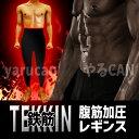 TEKKIN 鉄筋 レギンス メンズ専用 着圧レギンス 腹筋 ダイエット 減量 加圧 脂肪 メタボ tekkin_leggings