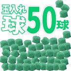 玉入れ球 緑 50球 運動会 体育祭 たま入れ 競技 イベント 学校 行事 主催者 運営者 アーテック 1433
