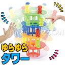 ゆらゆらタワー バランスゲーム おもちゃ 玩具 パーティ 遊び アーテック 1691
