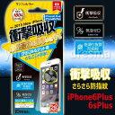 iPhone6s Plus iPhone6 Plus 対応 保護フィルム 衝撃吸収 マット さらさら防指紋 液晶保護 画面保護 サンクレスト i6PS-ASB