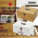 ファーストエイドボックス 救急箱 薬箱 常備薬保管 木製 ウッド おしゃれ インテリア FIRST AID K424