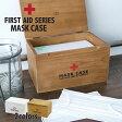 マスクストッカー マスクケース マスク入れ 箱 ボックス 木製 ウッド おしゃれ インテリア FIRST AID A155
