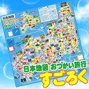 日本地図おつかい旅行すごろく 双六 スゴロク ボードゲーム ...