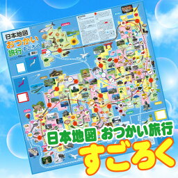 日本地図おつかい旅行すごろく 双六 スゴロク ボードゲーム オモチャ パーティ ファミリー アーテック 2662