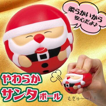 やわらかサンタボール おもちゃ 玩具 オモチャ ボール 玉 球 Christmas XMAS アーテック 7733