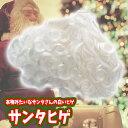 【アウトレット(保証なし)】サンタヒゲ サンタさんのひげ 白ひげ ヒゲ つけひげ 付髭 サンタクロース コスチューム 衣装 仮装 変装 97【あす楽】