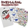 iPhone7対応 フリップカバー クレヨンしんちゃん しんちゃん アニメ 映画 キャラクター グルマンディーズ CYS-04