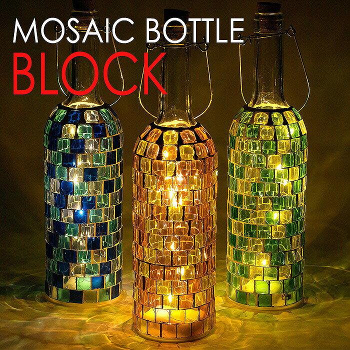 LEDライト ライト スタンドライト 照明 間接照明 ランタン テーブルライト ボトルライト 瓶ライト びん型照明 置き型照明 オブジェ 置物 モザイクガラス ステンドグラス ステンドガラス ガラス瓶 モザイクボトルライト ブロック スパイス HEDN1720