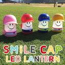 ランタン LEDランタン スマイルキャップLEDランタン 吊り下げ LEDランプ LED照明 吊るし ルームランプ キャンプ アウトドア 置き型 かわいい SMILE 子供 キッズ インテリア 雑貨 スパイス PEVS1060