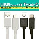 充電・通信 ケーブル タブレット スマホ用 USB タイプA-タ...