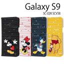Galaxy S9 SC-02K SCV38 ケース カバー ディズニーキャラクター 手帳型ケース スタンディング ……
