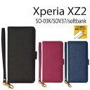 Xperia XZ2 SO-03K SOV37 SoftBank ケース カバー 手帳型 ハンドストラップ付き 二つ折り 手帳型ケース サイドマグネット式 エクスペリア XZ2 ラスタバナナ 395*XZ2
