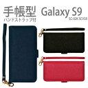 Galaxy S9 SC-02K SCV38 ケース カバー 手帳型 ハンドストラップ付き シンプル 手帳型ケース 二つ折り サイドマグネット式 ギャラクシーS9 スマホケース ラスタバナナ ****GS9