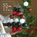 クリスマスオーナメント クリスマス装飾 ツリー飾り ツリー装飾 クリスマスパーティーオーナメントボール 55ミリ 55mm 17個セット ボール 玉 球 クリスマス CHRISTMAS XMAS 飾り 装飾 スパイス TKXH3819 - やるCAN