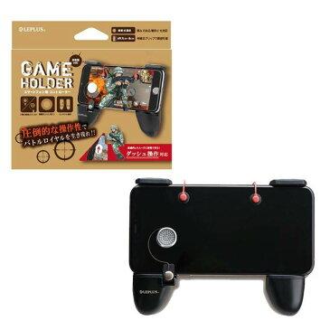 スマートフォン用 スマホ用 ゲームホルダー ゲーム ホルダー 移動スティック LRエイムボタン付き ゲーム操作スティック LEPLUS LP-GMEHOL01BK
