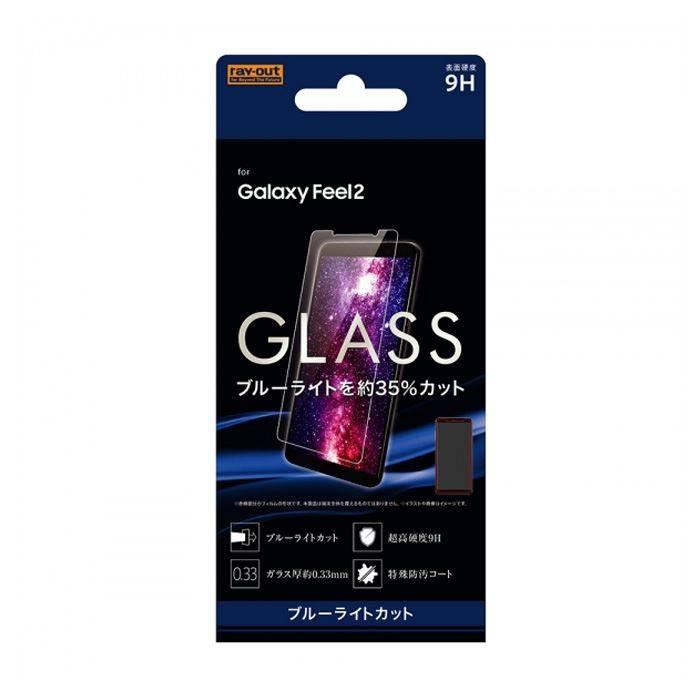 スマートフォン・携帯電話用アクセサリー, 液晶保護フィルム Galaxy Feel2 SC-02L 9H GalaxyFeel2 SC02L RT-GAL2FSMG