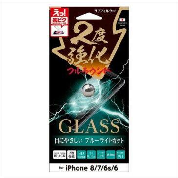 iPhone 8/7/6s/6 対応 保護フィルム ガラスフィルム 2度強化ガラス フルラウンド ブルーライトカット 目にやさしい サンクレスト i33D3DBLW