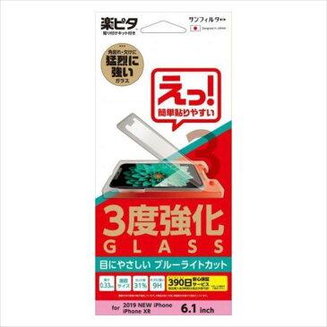 iPhone 11 6.1インチ iPhone11 保護フィルム ガラスフィルム 3度強化ガラス 画面サイズ ブルーライトカット 目にやさしい サンクレスト i33BGLRB