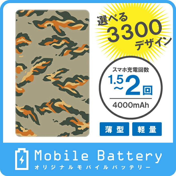 オリジナルモバイルバッテリー(4000mAh) カモフラージュ 87デザイン 075 ドレスマ MO-CMM075