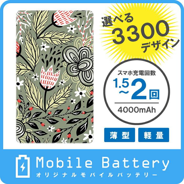 オリジナルモバイルバッテリー(4000mAh) ファブリック柄 30デザイン 023 ドレスマ MO-FBMB023