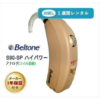 【レンタル】 ベルトーン 耳かけタイプ アナログ補聴器 S90-SP  ベルトーン -