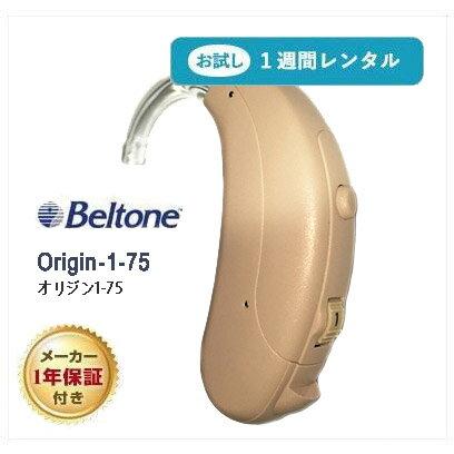 【レンタル】 ベルトーン 耳かけタイプ デジタル補聴器 Origin-1 75 ベージュ ベルトーン -