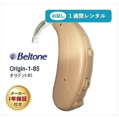 【レンタル】 ベルトーン 耳かけタイプ デジタル補聴器 Origin-1 85 ベージュ ベルトーン -