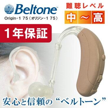 【今だけ!補聴器乾燥ケース付】耳かけ補聴器 ベルトーン耳かけタイプ【デジタル補聴器】Origin-1(オリジン1)75 ベージュ (中度から高度難聴者向け 耳かけデジタル補聴器)