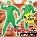のびのび全身タイツくん 緑 Lサイズ コスプレ コスチューム 衣装 仮装 宴会 パーティ イベント クリアストーン 4560320865070