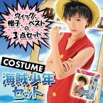 海賊少年セット ワンピース ルフィ風 ウィッグ 帽子 ベスト コスプレ 変装 仮装 なりきり 男女兼用 ジグ 5011