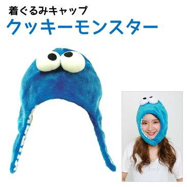 着ぐるみキャップ クッキーモンスター 着ぐるみCAP きぐるみキャップ 帽子 セサミストリート Cookie Monster キャラクター なりきりキャップ サザック KOS-074