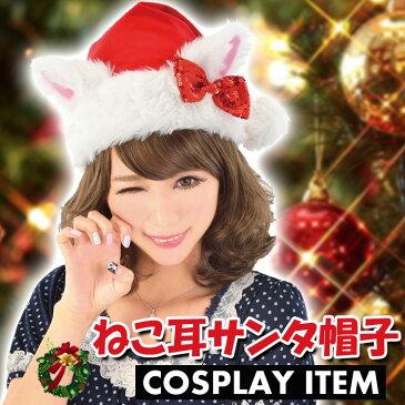 ねこ耳サンタ帽子 サンタ帽 キャップ サンタクロース コスプレ クリスマス パーティー イベント 仮装 変装 小道具 ジグ 1655