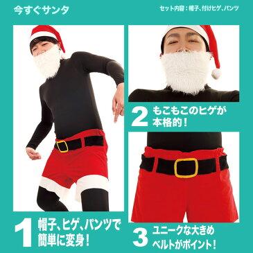 今すぐサンタ サンタクロース クリスマス 男女兼用 コスチューム コスプレ 衣装 仮装 変装 クリアストーン 4560320854760