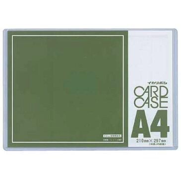 カードケース 0.5mm厚 A4 クリア 透明 カバー ファイル 保護 硬質 厚口 資料 書類 プリント 整理 収納 アーテック 78572