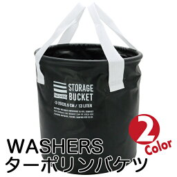 WASHERS ターポリンバケツ 全2色 多目的 防水 バケツ コンパクト 便利 掃除 収納 整理 台所 風呂 現代百貨 A316