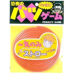 一気のみストロー ピンク ロングストロー パーティー イベント 盛上げ ジョーク おもしろ グッズ 小道具 小物 雑貨 景品 ルカン 7601