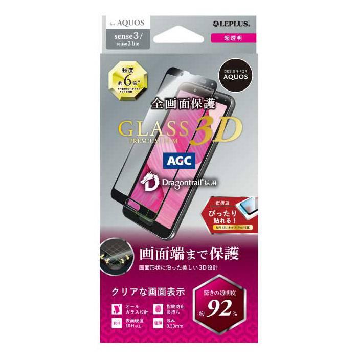 スマートフォン・携帯電話用アクセサリー, 液晶保護フィルム AQUOS sense3 SH-02MSHV45AQUOS sense3 lite LEPLUS LP-19WQ1FGDR
