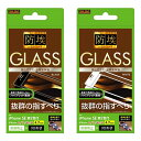 iPhone SE 第2世代/iPhone 8/7/6s/6 液晶保護ガラス 硬度10H 3D 全画面保護 防埃構造 反射防止 レイアウト RT-P25FSG/BH